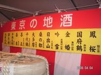 Jizake2