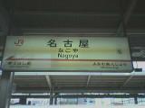 関東脱出!!(≧∇≦)ノ彡