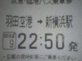 九州脱出!!(≧∇≦)ノ彡