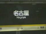 名古屋ふたたび